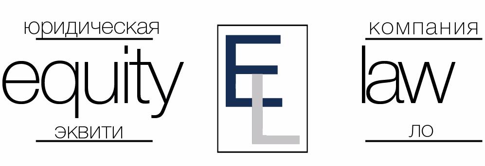 EquityLaw